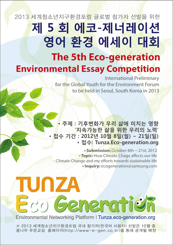 international essay writing competition december 2012 [announcement on behalf of educoncours] about the competition the  competition aims at allowing law students to express their opinions with.